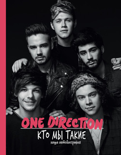 "One Direction. Кто мы такие - ""One Direction"""